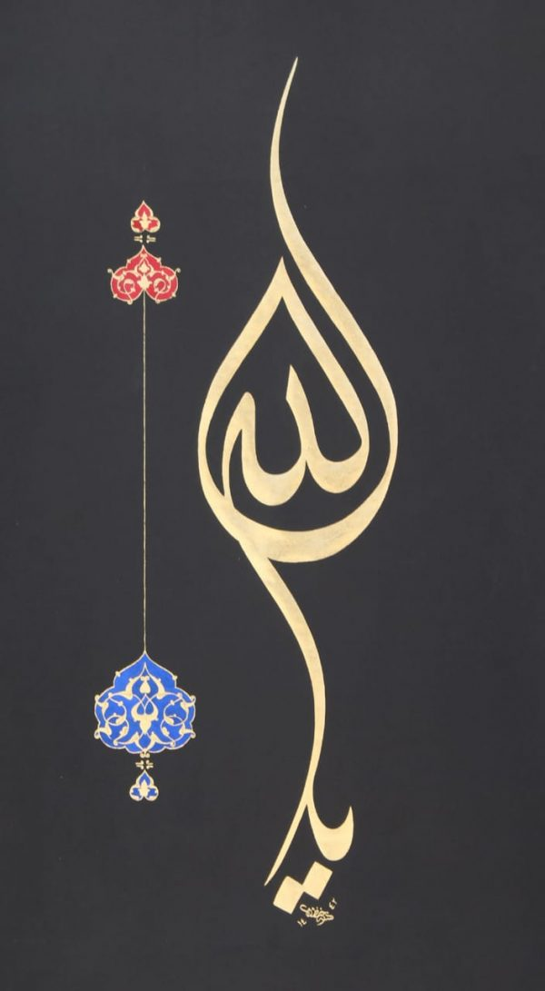 Allah with Turkish Illlumination With Gold leaf on black paper