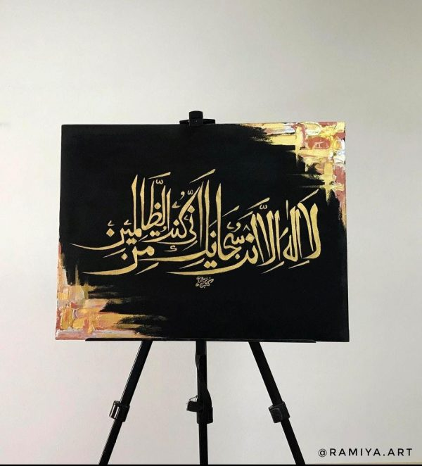 beautiful Calligraphy on canvas