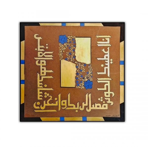 beautiful Calligraphy (Quran Verse) on canvas